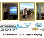 2-4 ноември 2017 година, Охрид
