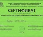 КОНТИНУИРАНА МЕДИЦИНСКА ЕДУКАЦИЈА на персоналот во Отсекот за здравствено воспитание на Одделението за социјална медицина